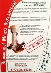 Полуавтоматический прошивочно - переплетный станок «МЕЧТА БУХГАЛТЕРА»