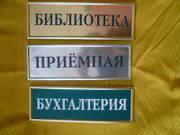 Таблички надверные (роумарк)