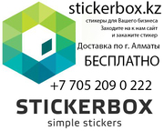Стикеры (наклейки) для Вашего бизнеса
